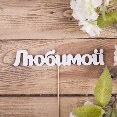 """деревянная надпись на палочке """"любимой"""""""