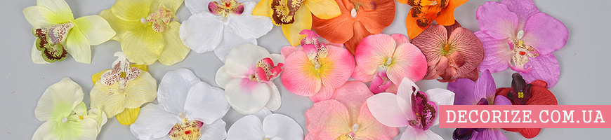 - искусственные головки орхидей
