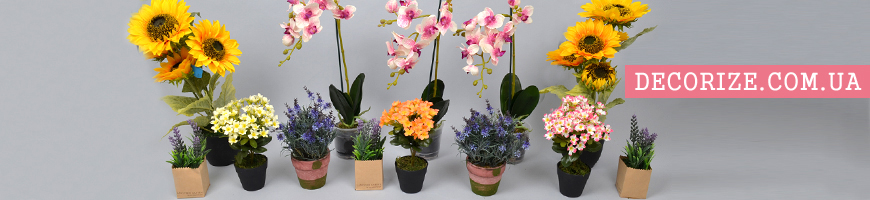 Искусственные цветы в горшках