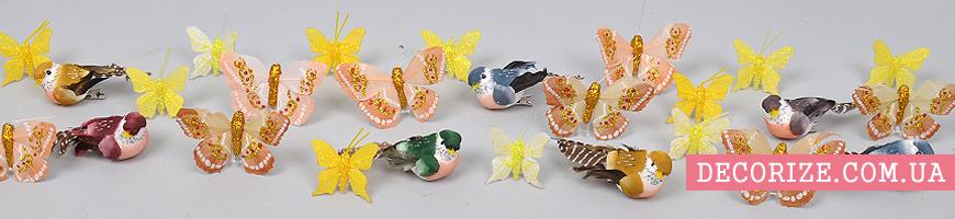 - бабочки, птички, насекомые