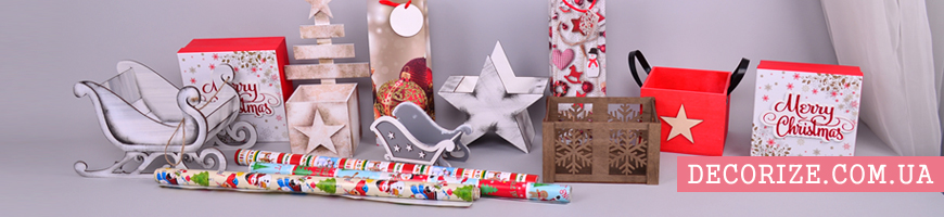 - Новорічна упаковка (кошики, кашпо, папір, пакети)