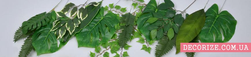 Искусственные листья, ветки