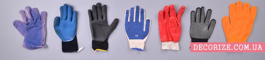 - перчатки