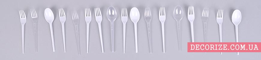 - ложки, ножи, вилки