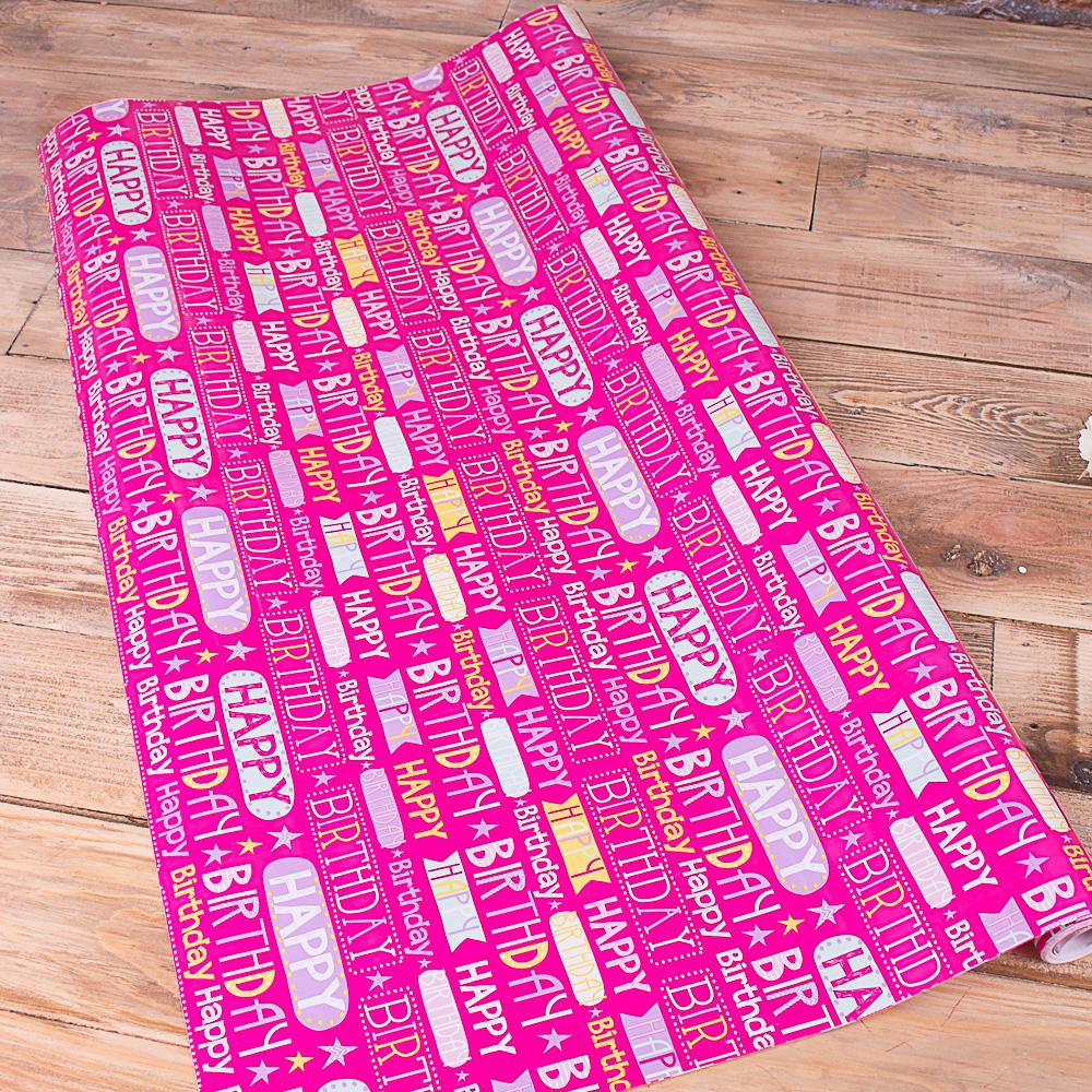 """бумага подарочная """"happy birthday на розовом фоне """"  70см * 10м."""